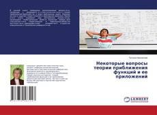 Portada del libro de Некоторые вопросы теории приближения функций и ее приложений