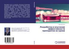 Copertina di Разработка и изучение эффективности препаратов из крови