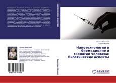Buchcover von Нанотехнологии в биомедицине и экологии человека: биоэтические аспекты