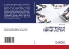 Capa do livro de Низкоэмиссионное развитие - Киотский протокол (1992-2014)
