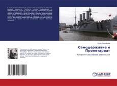Самодержавие и Пролетариат kitap kapağı