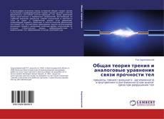 Общая теория трения и аналоговые уравнения связи прочности тел kitap kapağı