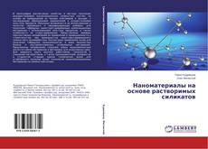 Capa do livro de Наноматериалы на основе растворимых силикатов