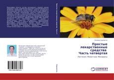 Bookcover of Простые лекарственные средства Часть четвертая