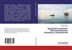 Bookcover of Бурение скважин: Инновационная техника и технология