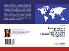 Copertina di Роль внешнего фактора в политическом процессе Кыргызской Республики