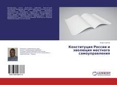 Bookcover of Конституция России и эволюция местного самоуправления