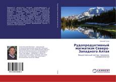 Bookcover of Рудопродуктивный магматизм Северо-Западного Алтая