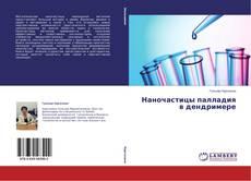 Bookcover of Наночастицы палладия в дендримере