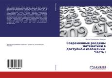 Bookcover of Современные разделы математики в доступном изложении Часть I