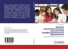 Bookcover of Оценка компетентностных результатов профессионального образования