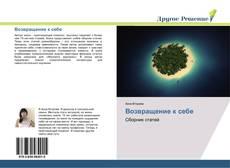 Bookcover of Возвращение к себе