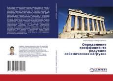 Bookcover of Определение коэффициента редукции сейсмических нагрузок