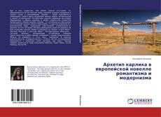 Borítókép a  Архетип карлика в европейской новелле романтизма и модернизма - hoz