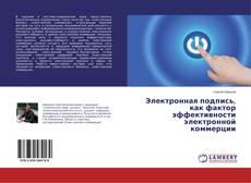 Bookcover of Электронная подпись, как фактор эффективности электронной коммерции