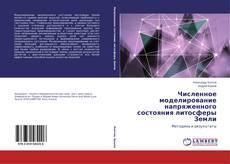 Bookcover of Численное моделирование напряженного состояния литосферы Земли