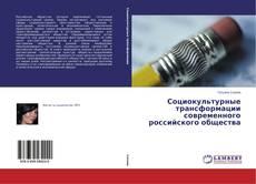Bookcover of Социокультурные трансформации современного российского общества