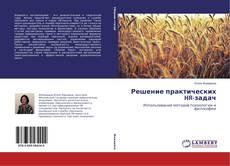 Bookcover of Решение практических HR-задач