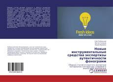 Новые инструментальные средства экспертизы аутентичности фонограмм的封面