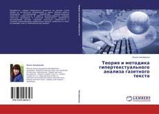 Теория и методика гипертекстуального анализа газетного текста kitap kapağı