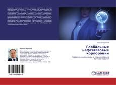 Buchcover von Глобальные нефтегазовые корпорации