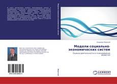 Bookcover of Модели социально-экономических систем