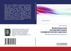 Bookcover of Комплексная интерпретация геофизических данных