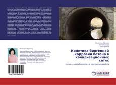 Обложка Кинетика биогенной коррозии бетона в канализационных сетях