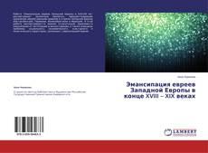 Bookcover of Эмансипация евреев Западной Европы в конце XVIII – XIX веках