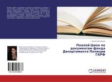 Bookcover of Поалей-Цион по документам фонда Департамента Полиции ГАРФ
