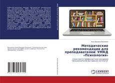 Методические рекомендации для преподавателей: УМКД «Психология»的封面