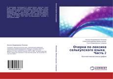 Bookcover of Очерки по лексике селькупского языка. Часть 2