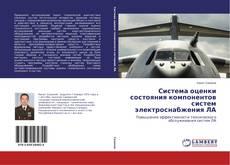 Bookcover of Система оценки состояния компонентов систем электроснабжения ЛА