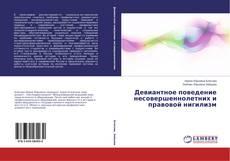 Bookcover of Девиантное поведение несовершеннолетних и правовой нигилизм