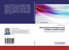 Capa do livro de Эволюция материи или теория гравитации