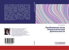 Bookcover of Проблемное поле педагогической деятельности