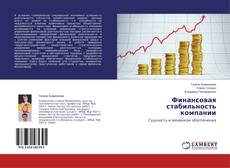 Обложка Финансовая стабильность компании