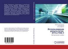 Bookcover of Использование результатов ЕГЭ и ГИА-9