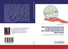 Bookcover of Автоматизированная информационная система адаптивного обучения