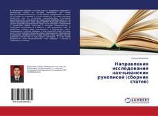 Portada del libro de Направления исследований нахчыванских рукописей (сборник статей)