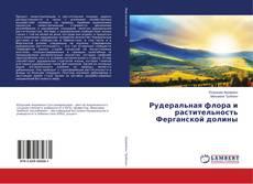 Bookcover of Рудеральная флора и растительность Ферганской долины
