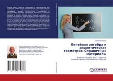 Borítókép a  Линейная алгебра и аналитическая геометрия. Справочные материалы - hoz