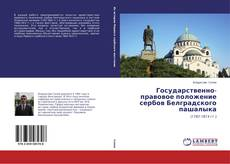 Bookcover of Государственно-правовое положение сербов Белградского пашалыка