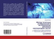 Bookcover of Метод точечных отображений и исследование динамики синтезаторов частот