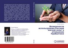 """Capa do livro de Возможности использования Россией """"мягкой силы"""" в отношении Прибалтики"""