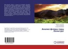 Обложка Анализ флоры горы Казыгурт