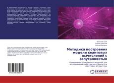Обложка Методика построения модели квантовых вычислений с запутанностью