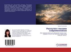 Portada del libro de Распутин глазами современников
