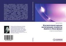 Buchcover von Космопланетарная интеграция планеты Земля в Ноосфере
