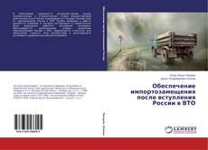 Couverture de Обеспечение импортозамещения после вступления России в ВТО